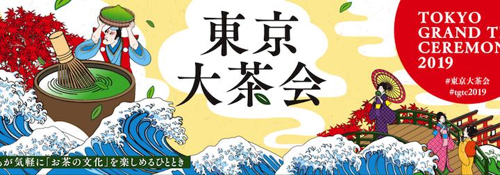 【東京】東京大茶会2019(茶席情報)